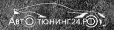 Автотюнинг24.рф - автомобильный тюнинг